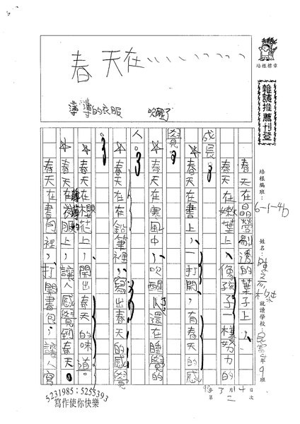 98W4402陳彥榤 (1).jpg