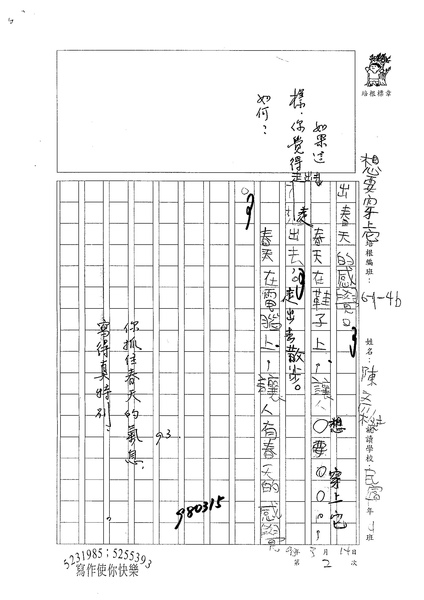 98W4402陳彥榤 (2).jpg
