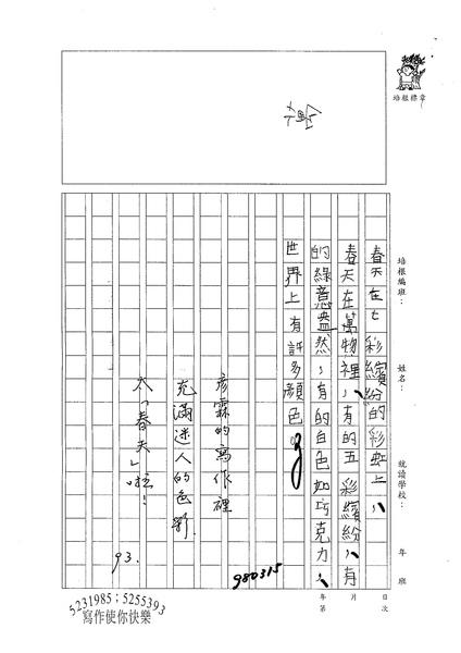 98W4402曾彥霖 (2).jpg