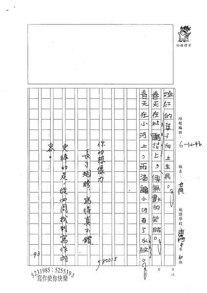 98W4402黃宣綸 (2).jpg