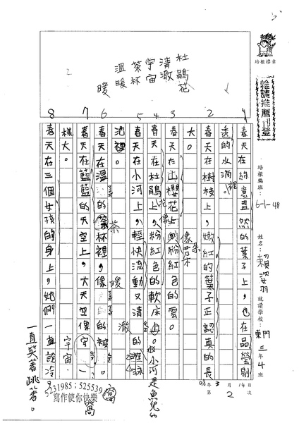 98W4402賴姿羽 (1).jpg