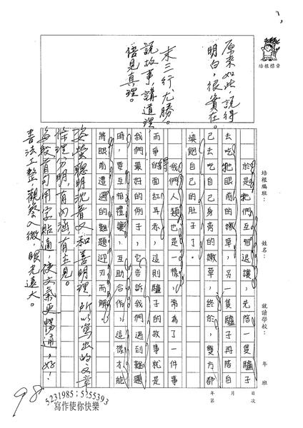 98WA401江姿螢 (2).jpg