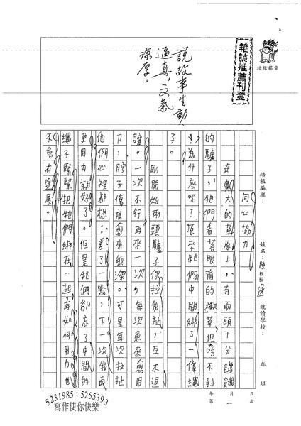 98WA401陳昌逸 (1).jpg