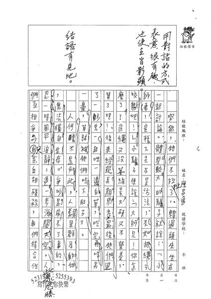 98WA401陳昌逸 (2).jpg