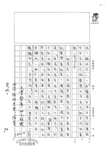 98WG202陳宣任 (3).jpg