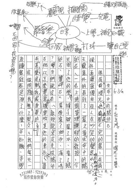 98WG402杜廷鴻(1).jpg