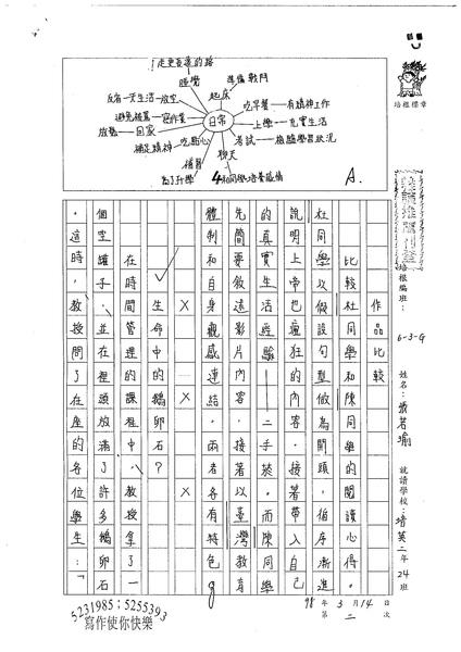 98WG402張若瑜(1).jpg
