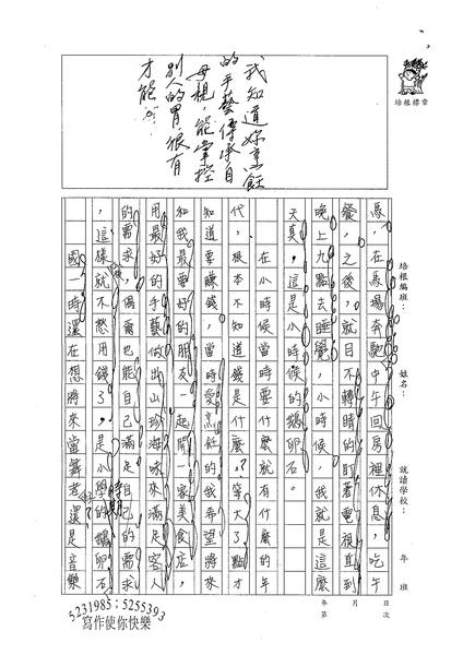 98WG402李仲薇 (2).jpg