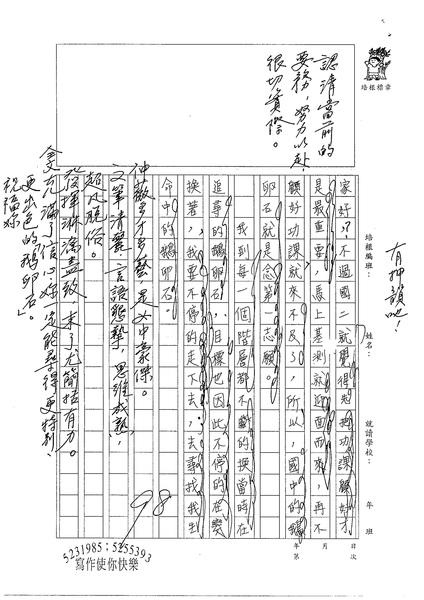 98WG402李仲薇 (3).jpg