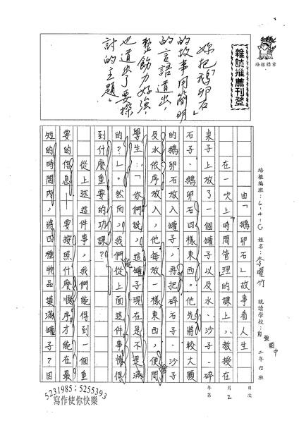 98WG402李曜竹(1).jpg