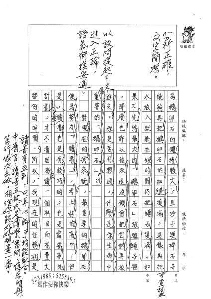 98WG402李曜竹 (2).jpg