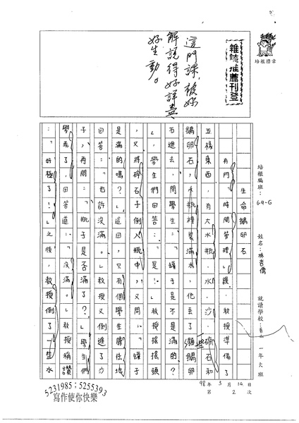 98WG402林杏儒(1).jpg