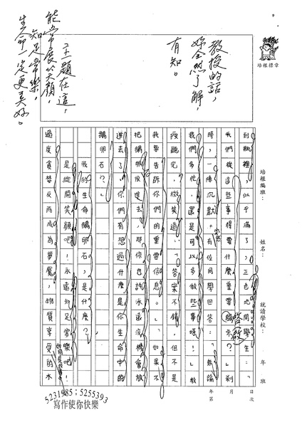 98WG402林杏儒 (2).jpg