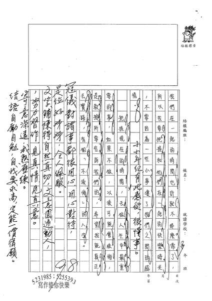 98WG402陳冠儀 (3).jpg