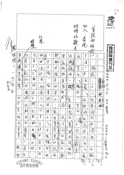98WE402葉智元(1).jpg