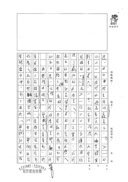 98WE402葉智元 (3).jpg