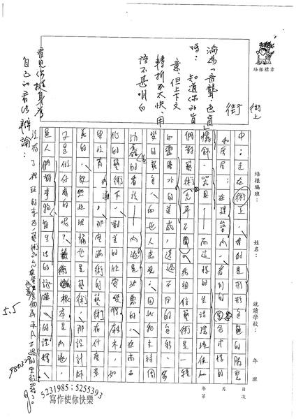 98WE402葉智元 (4).jpg