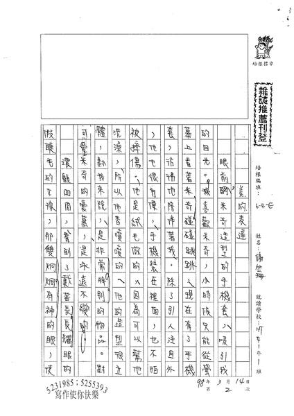 98WE402謝竺珊(1).jpg
