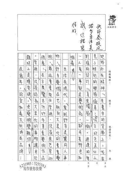 98WE402謝竺珊 (2).jpg