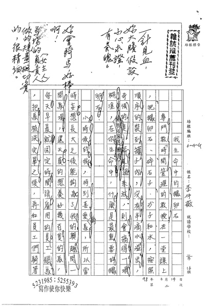 98WG402李仲薇(1).jpg