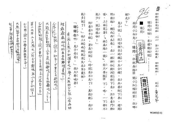 98W2403黃元芊 (1).jpg