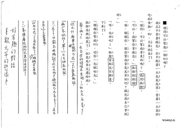 98W2403黃元芊 (2).jpg