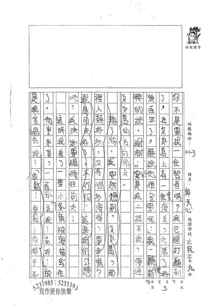 98W3402邱天心 (2).jpg
