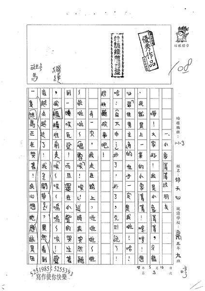98W3403邱天心 (1).jpg