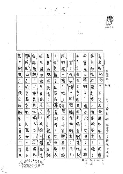 98W3403邱天心 (2).jpg