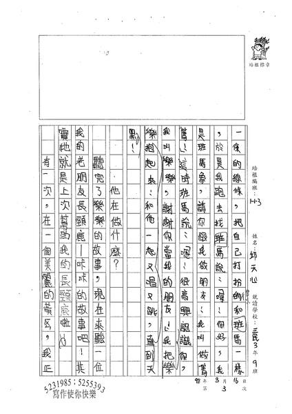 98W3403邱天心 (3).jpg