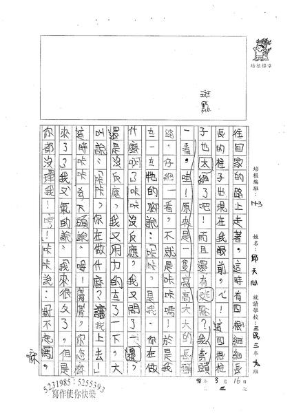 98W3403邱天心 (4).jpg