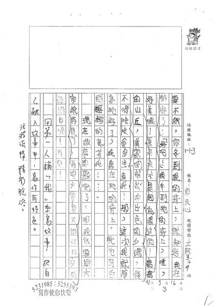 98W3403邱天心 (5).jpg