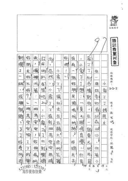 98W3403王又巧 (1).jpg