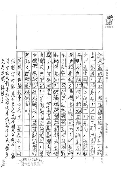 98W3403王芷綾 (3).jpg