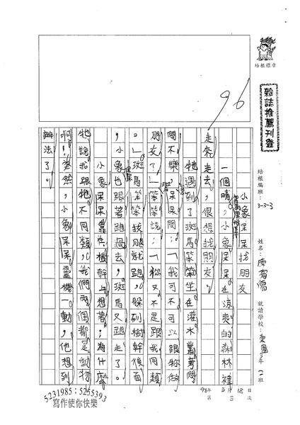 98W3403陳宥儒 (1).jpg