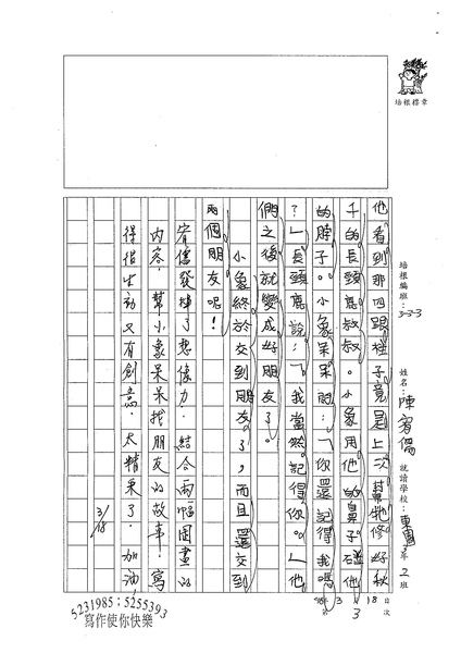98W3403陳宥儒 (3).jpg