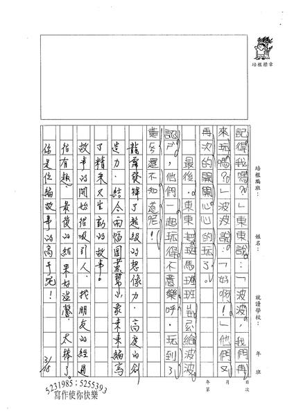 98W3403龍霈 (4).jpg