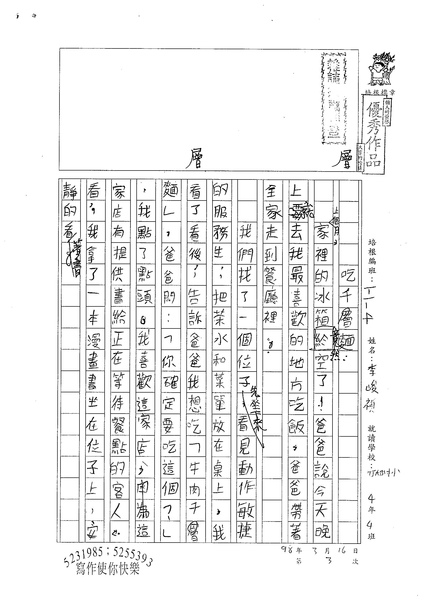 98W4403李峻禎 (1).jpg