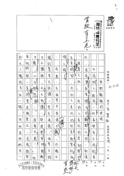98WA402朱薏如(1).jpg