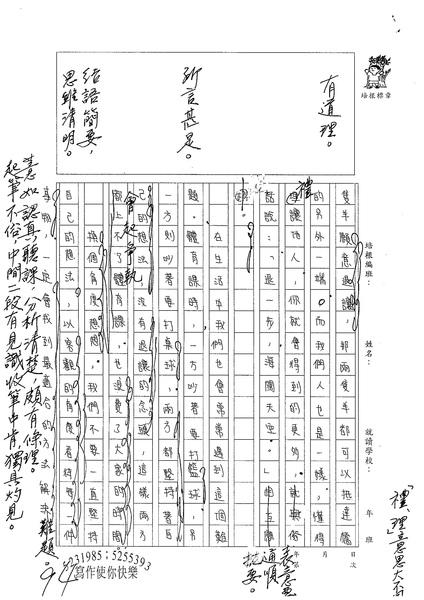 98WA402朱薏如 (2).jpg