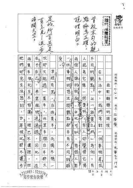 98WA402江姿螢(1).jpg