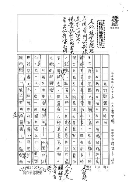 98WA402姜芊瑜(1).jpg
