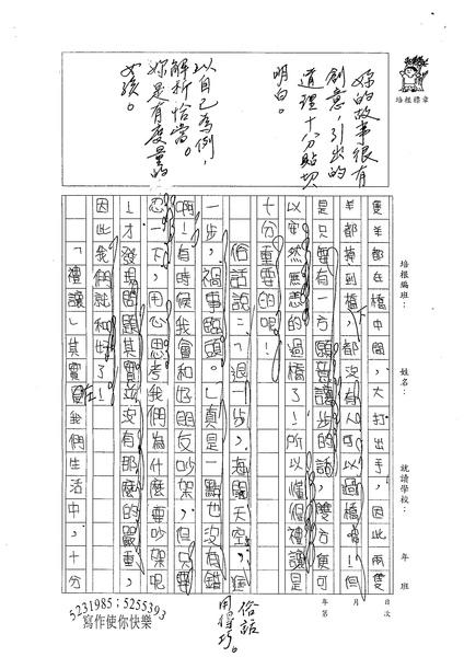 98WA402姜芊瑜 (2).jpg