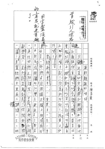 98WA402陳昌逸(1).jpg