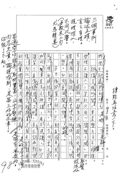 98WA402陳昌逸 (2).jpg