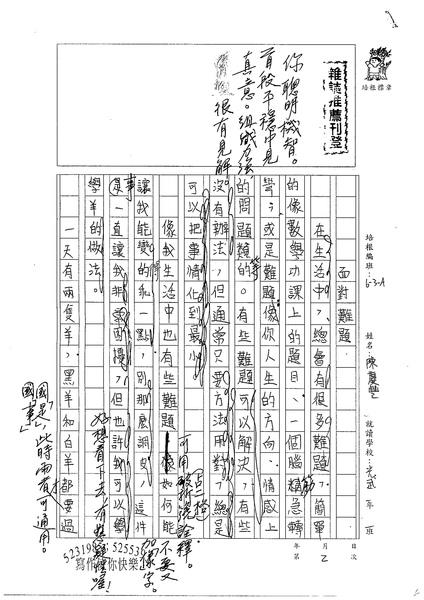 98WA402陳慶豐(1).jpg