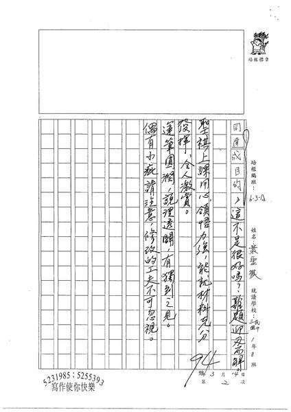 98WA402葉聖祺 (3).jpg