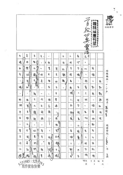 98WA402蕭語萱(1).jpg