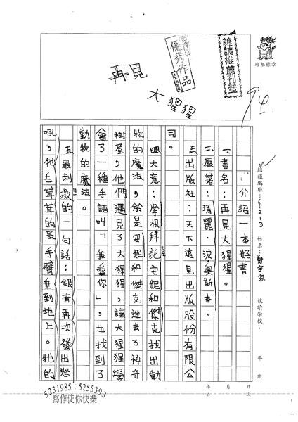 98W3404鄭宇家 (1).jpg