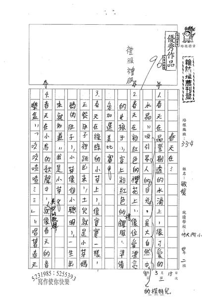 98W4403施敏媛 (1).jpg